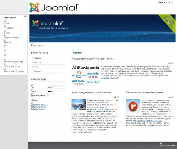 Плагин translateHelper для Joomla 2.5/3.0
